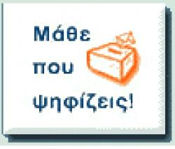 Πως και που ψηφίζουμε